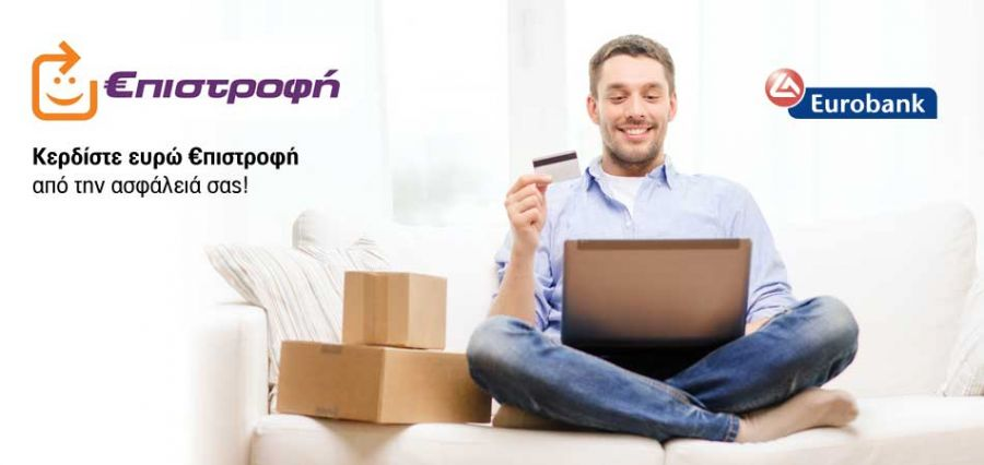 "Co-operation with the reward program ""€πιστροφή"""